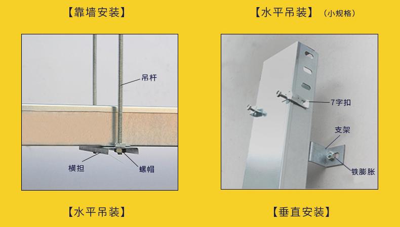 槽式桥架 安装方法:靠墙安装 , 水平吊装(小规格 ), 水平图片